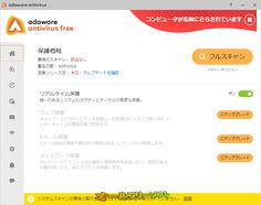 adaware antivirus free 12.0.604.11072  adaware antivirus free--起動時の画面--オールフリーソフト
