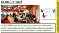 Элеврус Парк! Недвижимость Крыма с Сообществом Элеврус!