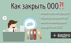 банкротство ликвидация ооо пошаговая инструкция http://richpro.ru/biznes/porjadok-likvidacija-ooo-kak-zakryt-poshagovaja-instrukcija-bankrotstvo.html