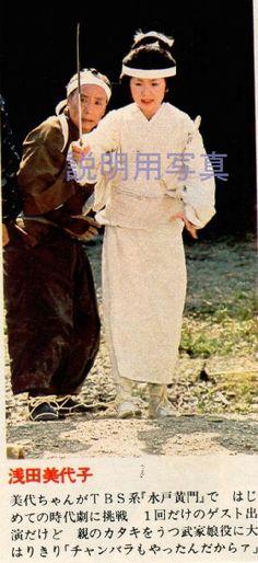 「水戸黄門」の浅田美代子さん | 懐かしの1970年代~浅田美代子・桜田淳子・山口百恵