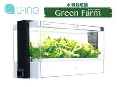 ユーイング  UH-A01E 水耕栽培器 Green Farm…経済的かはさておき面白そうではある。