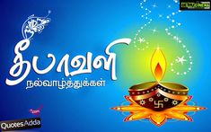 Diwali wishes tamil lamp valthukkal divali Happy Diwali 2018 Images Wishes, Greetings and Quotes in Tamil Diwali Wishes, Happy Diwali, Diwali 2018, Sharing Quotes, Neon Signs, Sai Baba, Art, Art Background, Kunst