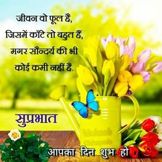 Good Morning Happy Sunday, Good Morning Picture, Good Morning Friends, Good Night Image, Morning Pictures, Good Morning Wishes, Good Morning Images, Sunday Wishes, Happy Marriage Anniversary