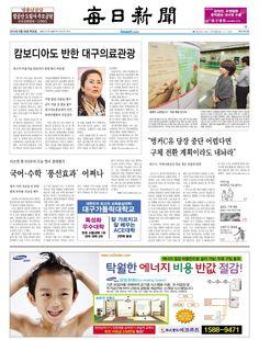 2014년 8월 28일 목요일 매일신문 1면