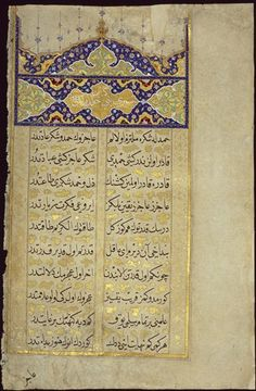 Illuminated Heading The Life of the Prophet 1594-95 (AH 1003), Istanbul, Turkey (Chester Beatty Library)