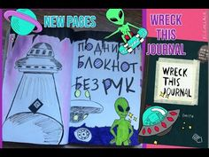 WTJ Wreck This Journal подними блокнот без рук - YouTube