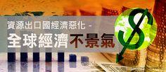 . 2010 - 2012 恩膏引擎全力開動!!: 資源出口國經濟惡化-全球經濟不景氣