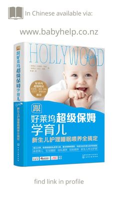 You Simply Can't Spoil a Newborn - Chinese Version - Baby Help Soothing Baby, Gentle Baby, Calming, Breastfeeding And Bottle Feeding, Baby Feeding, Teething Gel, Bringing Baby Home, After Giving Birth, Baby Lotion