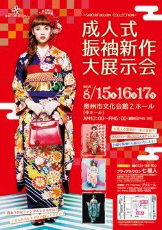 振袖大展示会 Web Design, Media Design, Graphic Design, Poster Ads, Editorial Layout, Japan Fashion, Banner Design, Fashion Design, Design Web