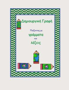 (ΣΧΟΛΙΚΑ ΧΑΜΟΓΕΛΑ): Εξώφυλλα και διαχωριστικά για τις εργασίες των παιδιών στο νηπιαγωγείο.