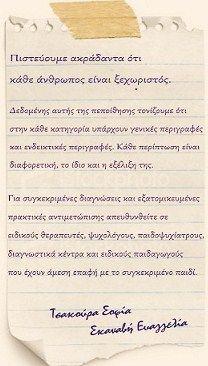 """Με """"Ειδική"""" Ματιά!: ΚΑΛΩΣ ΗΡΘΑΤΕ"""