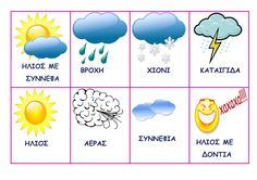 ...Το Νηπιαγωγείο μ' αρέσει πιο πολύ. Greek Language, Weather Seasons, Preschool Classroom, Back To School, Blog, Autism, Teaching Ideas, Calendar, Boards