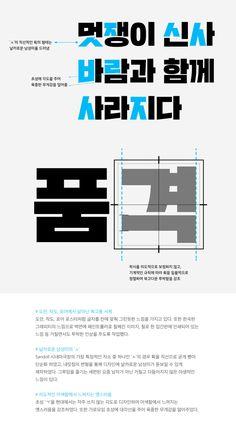 산돌 시네마극장 Identity Design, Logo Design, Go Logo, Logo Word, Hate School, Typography, Lettering, Visual Communication, Editorial Design
