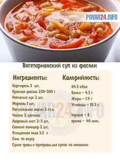 Bean Soup Recipes, Diet Recipes, Vegetarian Recipes, Cooking Recipes, Healthy Recipes, Proper Nutrition, Diet And Nutrition, Good Food, Yummy Food