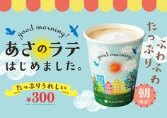 Pronto is offering a special morning only coffee, which is slightly larger and less expensive than the normal M size offering. Food Web Design, Food Graphic Design, Food Poster Design, Japanese Graphic Design, Menu Design, Ad Design, Banner Design, Flyer Design, Web Banner