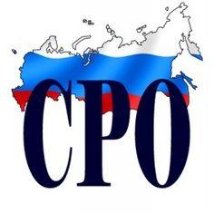 """Закон """"О Саморегулируемых Организациях"""" в России появился несколько лет назад, в 2007 году, если быть точным. - Блог Международной Ассоциации Частных Детективов"""