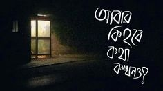 Bangla typography Creative Typography, Typography Fonts, Lettering, Bangla Image, Mood Quotes, Life Quotes, Lyric Quotes, Funny Quotes, Bengali Art