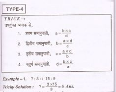 अनुपात समानुपात: Short Tricks of Ratio Proportion In Hindi Cool Math Tricks, Easy Tricks, Model Question Paper, Physics And Mathematics, Hindi Words, India Facts, Math Formulas, Gernal Knowledge, Life Hacks For School