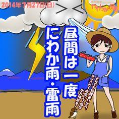 きょう(27日)の天気は「晴れ+にわか雨・雷雨」。晴れたり曇ったりで、昼前~昼過ぎにかけてはにわか雨や雷雨がありそう。日中は時おり風も強めに吹く見込み。日中の最高気温はきのうより5度ほど低く、松本や安曇野で32度くらいの予想。