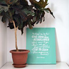 Холст «Советы от дерева»