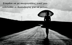 Ελληνικά, greek posts, greek quotes, δικαιολογίες