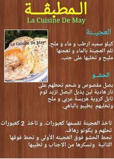 Tunisian Food, Cooker Recipes
