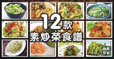 【12 款素炒菜食谱】