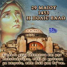 Greek Language, Greek Quotes, Virgin Mary, Taj Mahal, Greece, History, World, Building, Travel