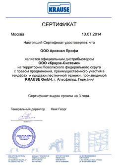 сертификат krause краузе официальный партнер