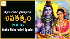 2017 Maha Shivaratri special video you can know about the importance of Shiva Ratri -03. Find out about Shiva Tattvam in today's special episode on Bhakti by Swami Sundara Chaitanyananda. Maha Shivaratri is a Hindu festival celebrated annually in reverence of the God Shiva. On this day Shiva married Godess Parvati.