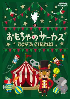 おもちゃのサーカス http://www.takarush.jp/event/circus/