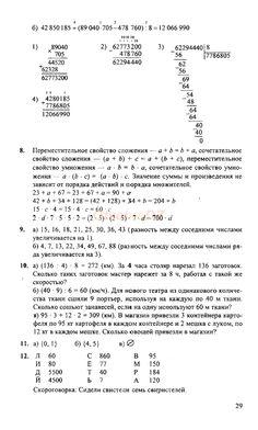 ГДЗ на странице 29 - математика 4 класс Петерсон