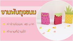 งานฝีมือพับถุงขนม อาชีพเสริมทําที่บ้าน งานพิเศษ รายได้ร้อยละ 40 บาท http://sanookparttime.blogspot.com/2016/03/40.html