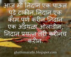 praytna tari karinch..life quote in marathi