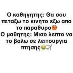 Funny Status Quotes, Funny Greek Quotes, Funny Statuses, Funny Qoutes, Funny Phrases, Funny Cat Memes, Very Funny Images, Funny Photos, Greek Memes