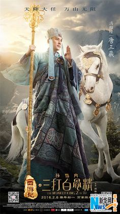 The Monkey King 2 in 3D is set to be released on February 8  http://www.chinaentertainmentnews.com/2016/01/new-posters-for-monkey-king-2.html