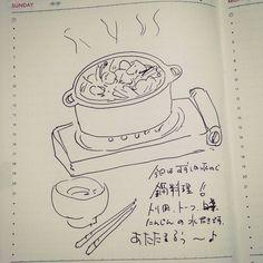 今日の絵日記下手にもほどがある鍋料理ですが実物は美味かったです #今日 #today #日記 #diary #手帳 #絵日記 #illustration #journal #手帳ゆる友 #ほぼ日もどき #ノート #daily #絵 #life #illust #note #drawing #イラスト #鍋料理 #japanesefood #food #yummy #dinner #delicious #和食 #おうちごはん #homemade #晩ごはん