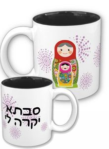 New for Jewish Mother's Day, 2012 and exclusive to ModernTribe, is this special mug is printed in Hebrew with the words Grandma, Precious to Me in Hebrew: Savta Yikara Li. The 11oz ceramic mug is dishwasher and microwave safe.