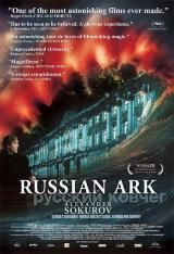 El arca rusa - ED/DVD-791(4)/SOK