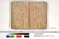 Japanese notebook.