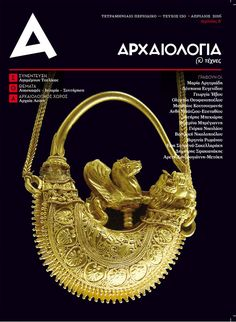 Αρχείο τευχών - Αρχαιολογία Online