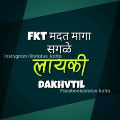 Marathi Love Quotes, Chankya Quotes Hindi, Desi Quotes, Marathi Jokes, Marathi Status, Weird Facts, Crazy Facts, Hindi Good Morning Quotes, Gernal Knowledge