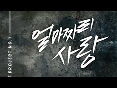 Wheesung (휘성) & Bumkey (범키) - 얼마짜리 사랑 (How Much Is Your Love) (Feat. Jes...