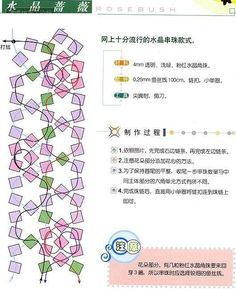 Crystal Rosebush Bracelet - Beaded Jewelry Patterns 水晶串珠蔷薇手链