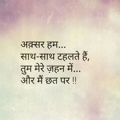 Ajab ka kbza kr rkha h tune mere dil ki zmeen pr _SZ_ Hindi Quotes Images, Shyari Quotes, Life Quotes Pictures, Hindi Quotes On Life, Poetry Quotes, True Quotes, Words Quotes, Poetry Lessons, Sayings