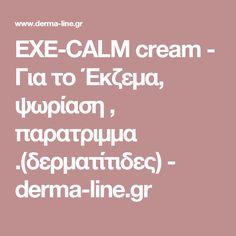 EXE-CALM  cream - Για το   Έκζεμα, ψωρίαση , παρατριμμα .(δερματίτιδες) - derma-line.gr