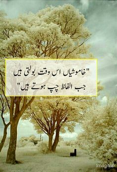 Biltehqeeq Magazine (@BiltehqeeqM) | Twitter Ali Quotes, Urdu Quotes, Poetry Quotes, Quotations, Wisdom Quotes, Qoutes, Best Urdu Poetry Images, Love Poetry Urdu, Islamic Love Quotes