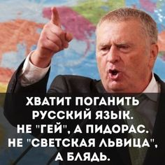 Одноклассники Russian Jokes, Funny Phrases, Pin Up Art, Quotations, Funny Pictures, Politics, Mindfulness, Wisdom, Positivity