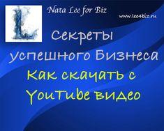 Как скачать с ютуба видео бесплатно ss