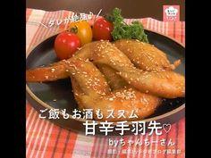 【動画レシピ】黄金比率のタレがポイント!「甘辛手羽先」 | レシピブログ